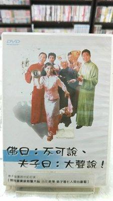 正版DVD-相聲【佛曰 不可說 夫子曰 大聲說】-樊光耀/郎祖筠  二手光碟  席滿客二手書坊