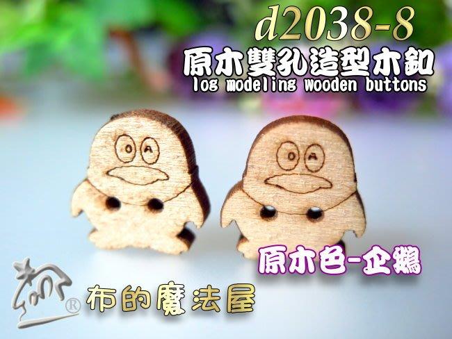 【布的魔法屋】d2038-8原木色2入組可愛企鵝雙孔造型木釦(原木扣裝飾釦,可愛動物造形釦,拼布釦子動物木釦,動物釦子)