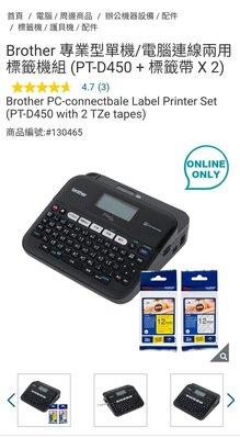 『COSTCO官網線上代購』Brother 專業型單機/電腦連線兩用標籤機組 (PT-D450+標籤帶*2⭐宅配免運