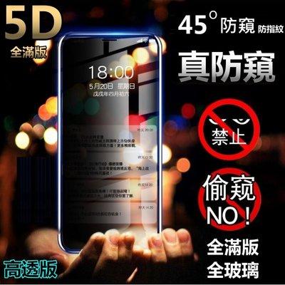 5D 防窺 滿版 iPhone 7 p...