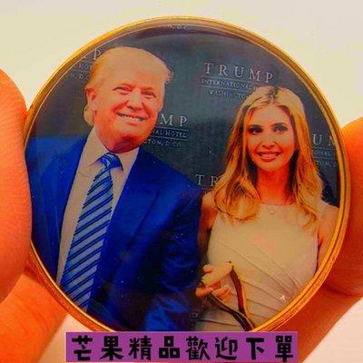 美國總統特朗普與女兒伊萬卡鍍金滴塑紀念幣 收藏金幣硬幣紀念章【芒果優品可開發票】