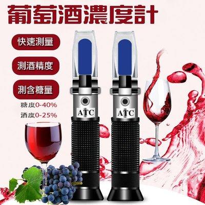 *蝶飛* 葡萄酒糖度測量儀25% 糖度...