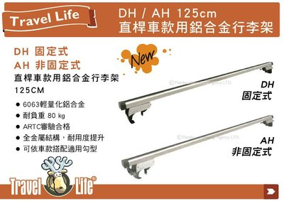 ||MyRack|| Travel Life 直桿車款用鋁合金行李架 DH固定式 / AH非固定式 125cm 車頂架