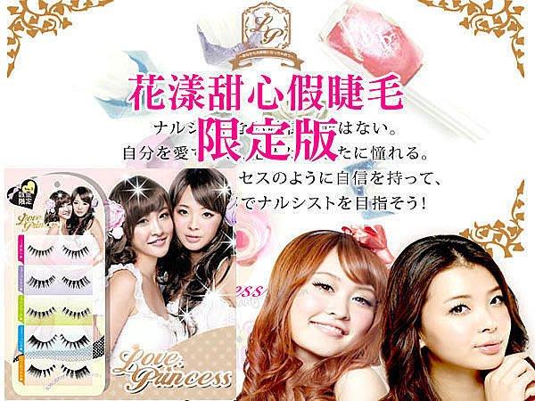 Love.Princess MixStyle花漾甜心假睫毛 限定版-03 5對入 多款供選 【特價】§異國精品§