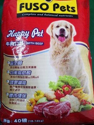福壽 哈比 Happy Pet 牛肉口味 40磅 18Kg 狗飼料 成犬 FA1010