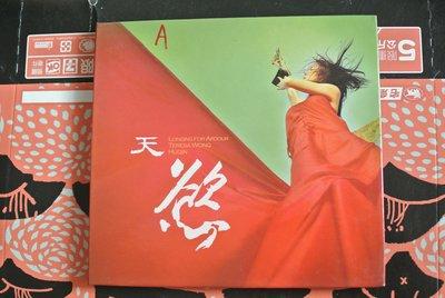 CD  ~ LONGING FOR ARDOUR   天慾    ~ 2002 JINGO JCD12008