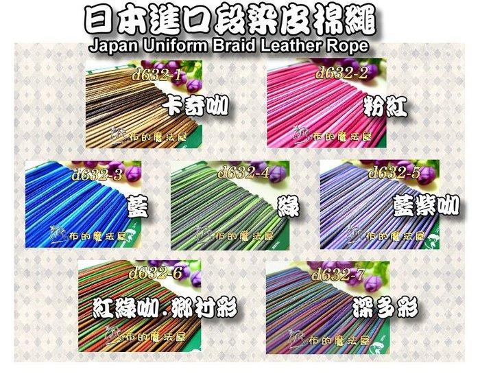 【布的魔法屋】d632-系列日本進口2mm彩色段染皮棉繩 (日本製彩色仿皮棉繩,緞染棉繩,圓包繩.拼布出芽蠟繩臘繩皮繩)