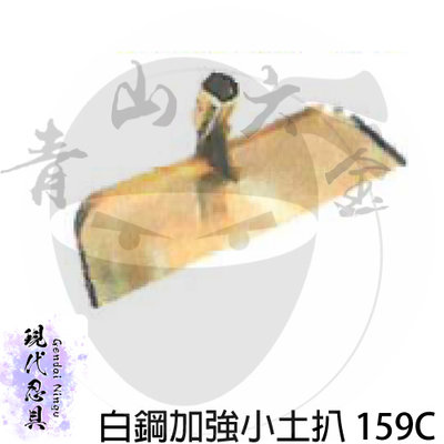 『青山六金』附發票 『現代忍具』 白鋼加強 小土扒 159C R管4尺半 水泥扒 土水扒 土扒 耙子 水耙 石扒 砂扒