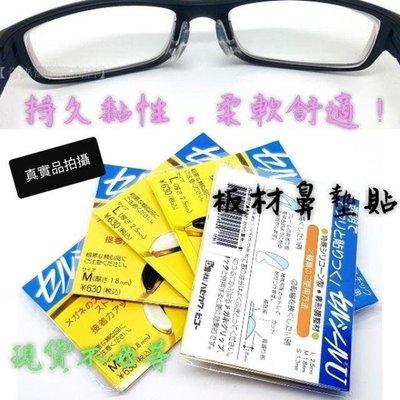 眼鏡鼻墊貼 現貨天天出 眼鏡鼻墊 鼻墊貼 優質矽膠 防滑止滑 增高 加高 柔軟 舒適 持久 防水 止滑墊 眼鏡配件