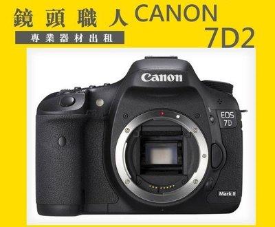 ☆鏡頭職人☆(  租DV 租閃光燈 ) ::: Canon 7D2 加 Canon 18-200mm  師大 板橋 楊梅