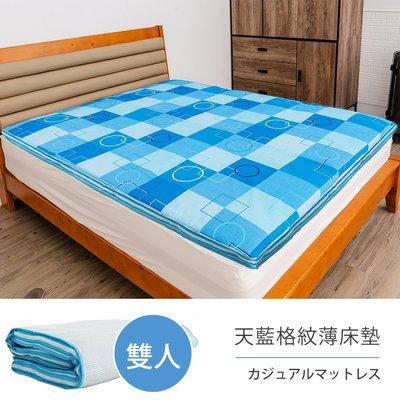 【戀香】經典時尚英格蘭格紋5CM冬夏兩用床墊 - 雙人(天藍)  E855