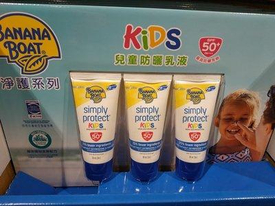 BANANA BOAT 香蕉船淨護系列兒童防曬乳