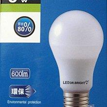 【亮博士LED球泡燈】E27 / 8瓦/ 全電壓 白光或黃光、省電--台中七巧燈飾