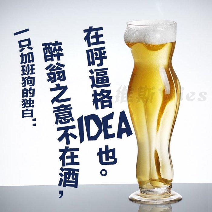 聚吉小屋 #創意人體杯酒吧夜店猛男美女個性透明玻璃啤酒杯情趣啤酒杯英雄杯