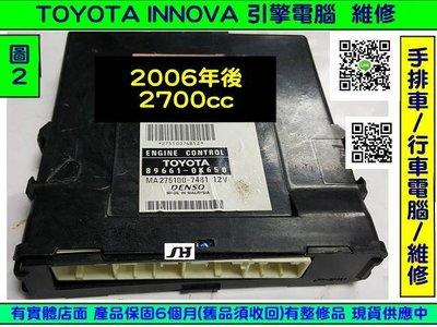 TOYOTA INNOVA 2.7 引擎電腦 2006-(勝弘汽車) 89661-0K650 引擎電腦 維修 修理 圖2