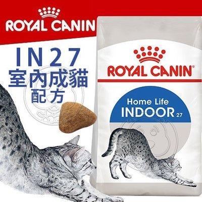 【??培菓寵物48H出貨??】FHN新皇家飼料《室內成貓IN27》2kg  特價680元自取不打折