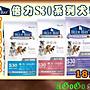 ☆AGOGO☆BlueBay倍力S30有機微榖的高CP首選狗飼料18kg免運 購物金可折抵 可索取試吃