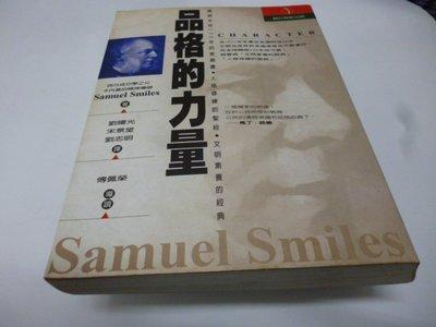 買滿500免運 /  崇倫《品格的力量》立緒Samuel Smiles, Samuel Smiles, 劉曙光,宋景》