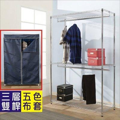 收納  外宿 租屋 【居家大師】鐵力士附布套三層雙桿衣櫥(120x45x180CM)I-DA-WA014BL/層架/衣櫥