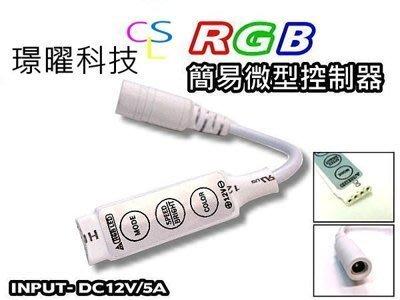 89LED燈條  RGB 燈條 簡易微型控制器 可20種顏色變化 ~G03~閃爍 變色 七彩 免遙控~居五