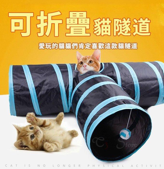 【T3】可摺疊 三通貓隧道 三孔貓通道 折疊響紙隧道 沙沙聲隧道 寵物用品 寵物玩具 貓跳台 貓床【HH13】