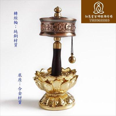 【弘慧堂】  純銅轉經筒含座 六字真言...