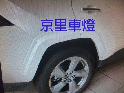 京里車燈專網 豐田 TOYOTA RAV4 5代 19 20年 寬體 寬版 輪弧 輪拱 全車份含烤漆
