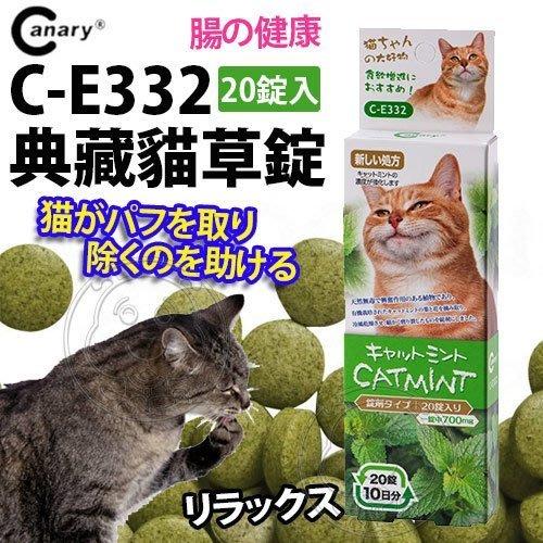 【??培菓寵物48H出貨??】Canary》C-E332典藏貓草錠-20錠入 特價110元(自取不打折)