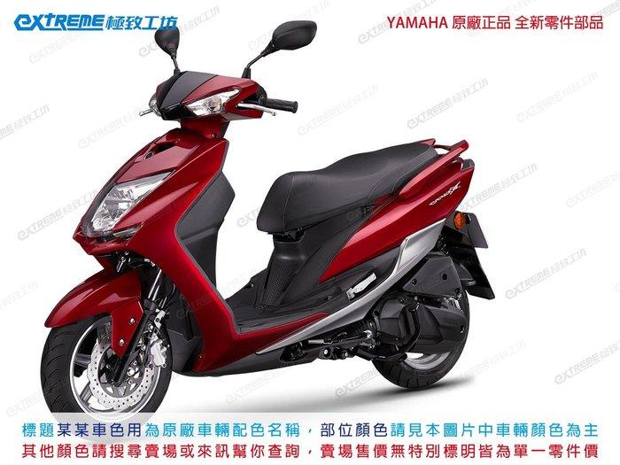 [極致工坊]YAMAHA 原廠 四代勁戰 坐墊 椅墊 雙人座墊 深紅車色用