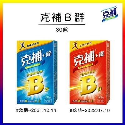 【限量特賣 售完為止】克補B群+鋅 克補B群+鐵 30錠 維他命B群 男性女性適用