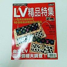 【白鹿洞 ◎ 二手藏書 】名牌誌《LV精品特集 ◎ 藏家珍藏精品雜誌‧2004版《絕版品》599