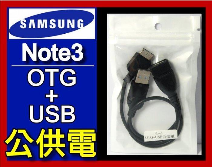 【傻瓜批發】note3 otg+usb公帶供電 三星 傳輸線帶外接供電 Y型 USB3.0 隨插隨用 板橋自取