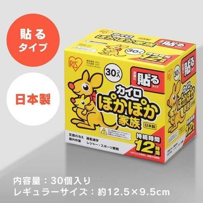 日本製 IRIS OHYAMA 袋鼠暖暖貼 暖暖袋 暖氣機 保暖 最新製造 暖暖包 長效型【全日空】