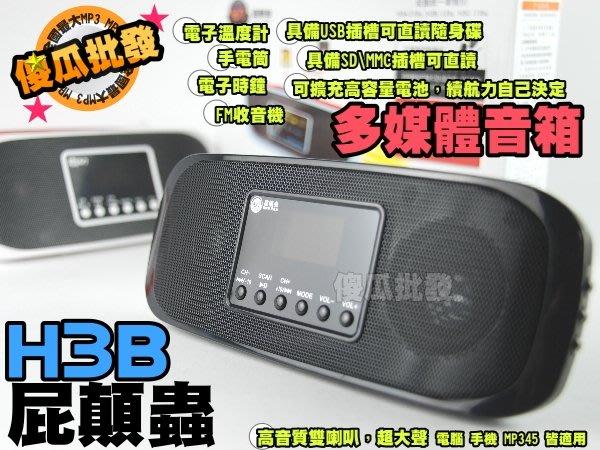 【傻瓜批發】特價 H3B 隨身喇叭 雙喇叭 3D音效 音箱 MP3 錄音 FM SD卡 隨身碟 送吊飾孔支架 收納袋