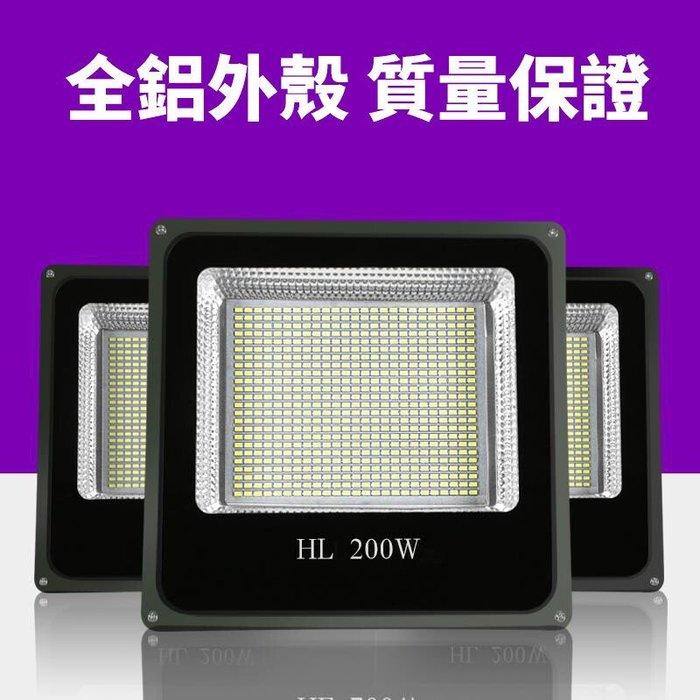 台灣現貨 24H急速速出貨  LED投光燈廣告燈車間工廠房路燈200W戶外防水射燈室外照明 免運 無需等待 可開發票