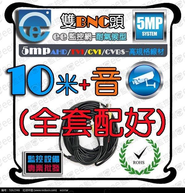 10米 懶人線 3合1 訊號+電源+音源 5MP高畫質耐候型(全套配好+DC一分二線+線型麥克風+轉接頭)【ee監控網】