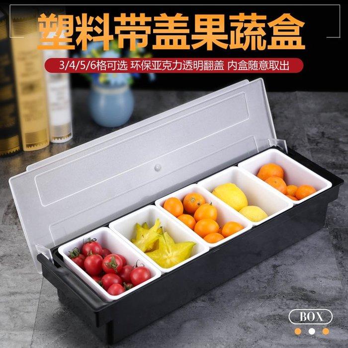 乾一吧臺調料盒 奶茶店三格四格五格六格果盒 水果保鮮盒 調味盒帶蓋
