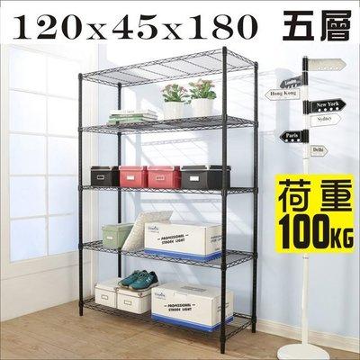 衣架 衣櫥【居家大師】R-DA-SH055 黑烤漆耐重強固型鎖接管五層架/波浪架(120x45x180CM)