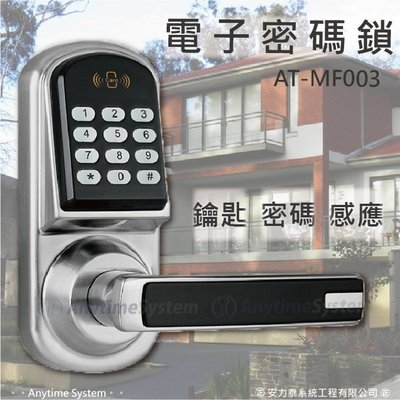 安力泰系統~AT-MF003密碼電子鎖-木門、防盜門、套房出租飯店鎖(監視、門禁、防盜)