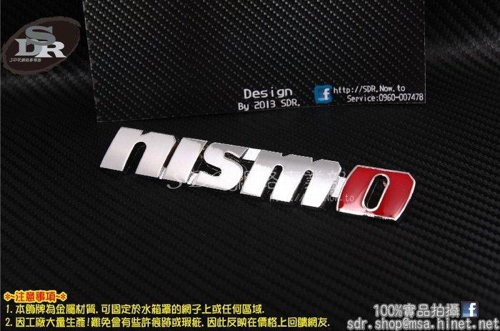 SDR 免運費 金屬製 水箱罩 NISMO 樣式 NISSAN 車系必備 非貼紙 含配件 水箱護罩 外觀小NG 回饋