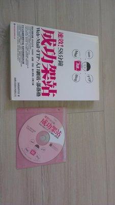 速效!58分鐘成功架站 Web.Mail.FTP.入口網站.部落格 (附光碟) ISBN:9574423913