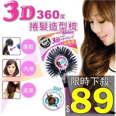 日本超夯 3D魔髮梳 球形梳 造型按摩梳 3D球型空氣造型梳 3D球梳 3D神器炸彈梳捲髮器 Lucky 【RS331】