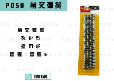 POSH 前叉彈簧 強化彈簧 前避震彈簧 強化版  適用於 RACING125 150 雷霆 雷霆S