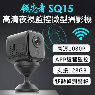 微型監視器 領先者SQ15(+64G卡) 高清夜視WIFI磁吸式智慧攝影機 無光紅外線 手機遠端監控 蘋果/安卓雙系統