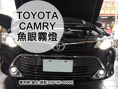 阿勇專業車燈 台灣製造 2015年 7.5代 CAMRY 專車專用霧燈魚眼 投射式魚眼 光型集中 切線超明顯 直上免修改