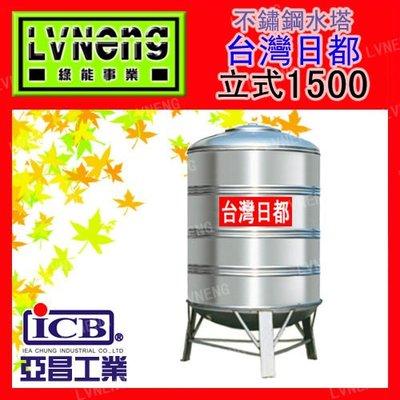 【綠能倉庫】【亞昌】日都加厚 SZ-1500 不鏽鋼水塔 白鐵水塔《市售1500L 1.5頓》穎昌綠標 (台中)
