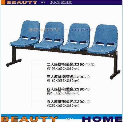【Beauty My Home】19-CB-328-16四人座排椅【高雄】