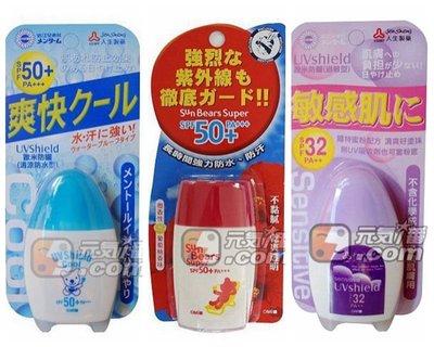 (藍蓋2021/03即期出清)『人生製藥』日本近江兄弟歐米防曬隔離乳液30ml