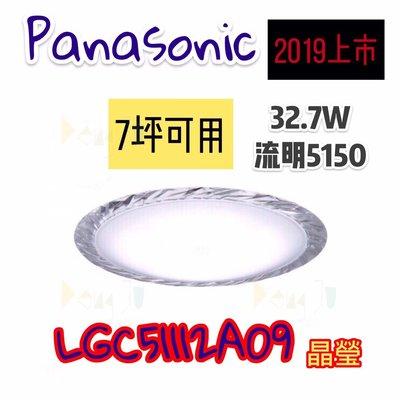 【燈聚】含稅 Panasonic 國際牌 吸頂燈 LGC51112A09(晶瑩) 7坪可用 32.7W 附遙控器 引掛器