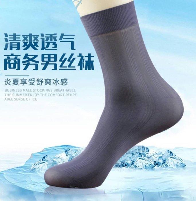 男夏季冰絲商務襪組